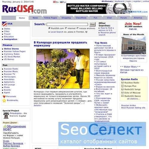 Новости США, каталог компаний, форум и города на с - http://www.rususa.com/