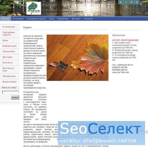 Паркет: штучный бук и паркет: купить - Ap-Teks.com - http://www.ap-teks.com/