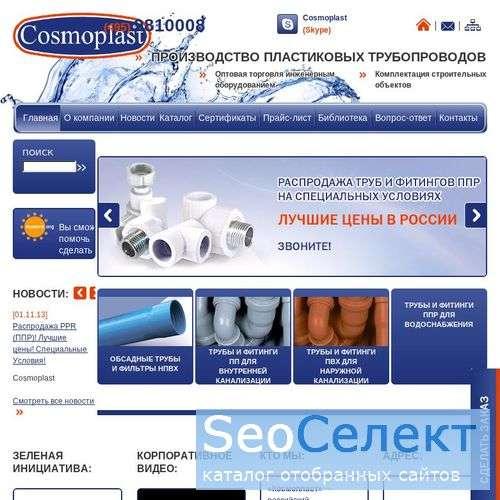 Производство канализационных труб - http://www.cosmoplast.ru/