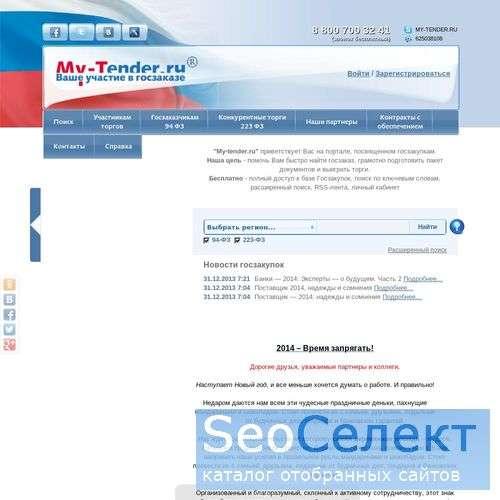 Евроазиатская Бизнес Директория - http://www.my-tender.ru/