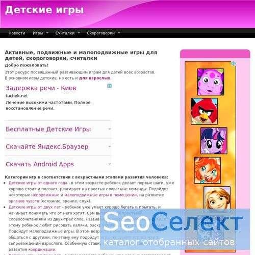 Портал Детские игры - материалы о подвижных играх  - http://detskieigry.ru/