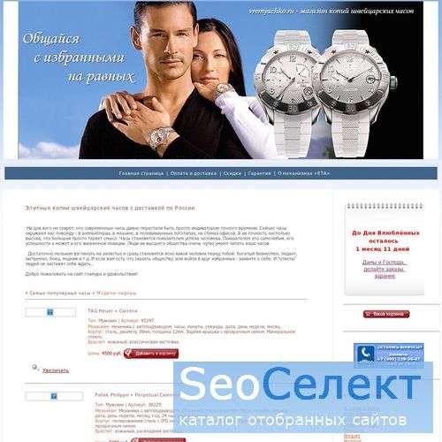 Копии часов Радо - http://vremyachko.ru/