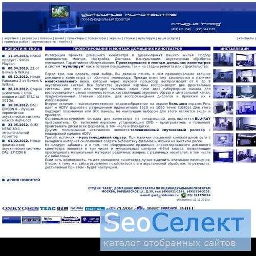 Ресивер для домашнего кинотеатра - на нашем сайте! - http://www.videolab.ru/