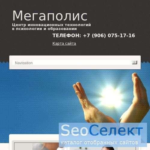 Портал практической психологии - Cst-M.ru - http://www.cst-m.ru/