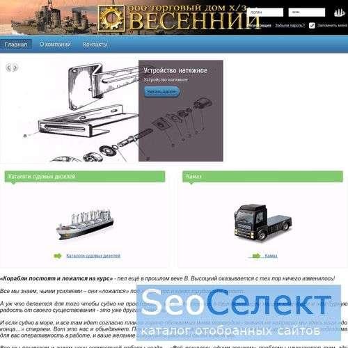 Оборудование необходимое для судовых дизелей - http://www.vesenni.ru/