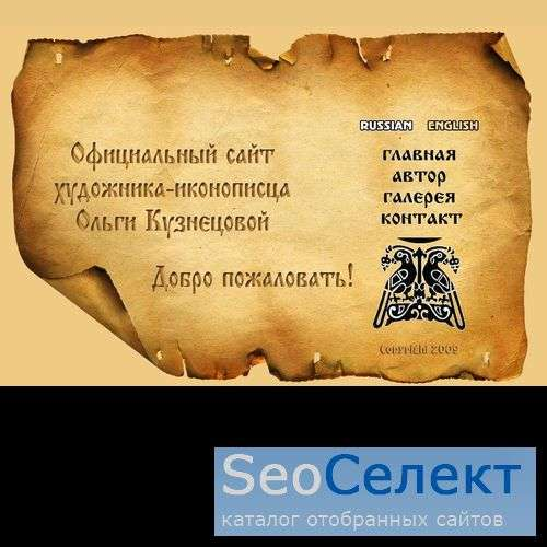 Официальный сайт художника-иконописца Ольги Кузнец - http://www.iconpaint.ru/