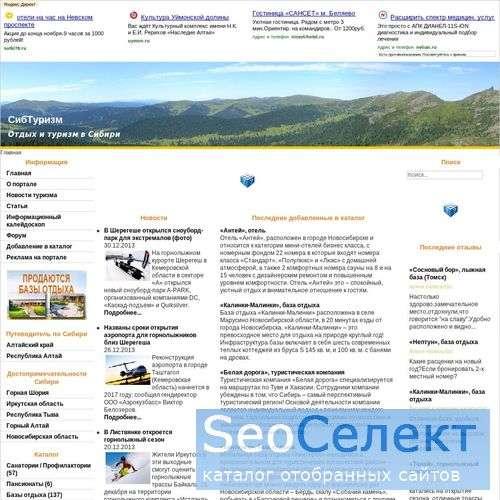 Туристический портал СибТуризм - http://www.sibturizm.ru/