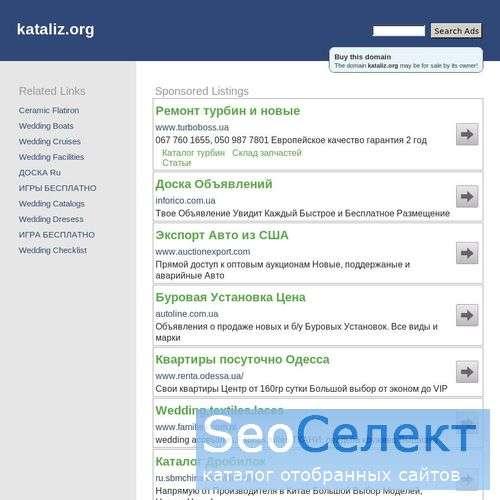Каталог сайтов: каталог СМИ, каталог спорта - http://kataliz.org/