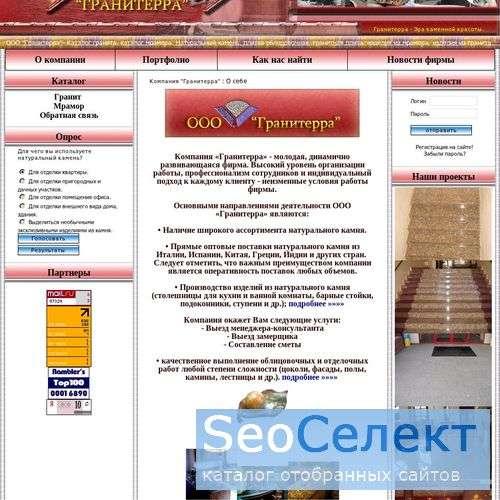 Компания OOO Гранитерра - Каталог гранита, каталог - http://www.graniterra.ru/