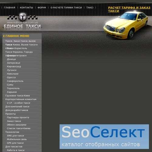Единое Такси - http://www.edinoe-taxi.com/