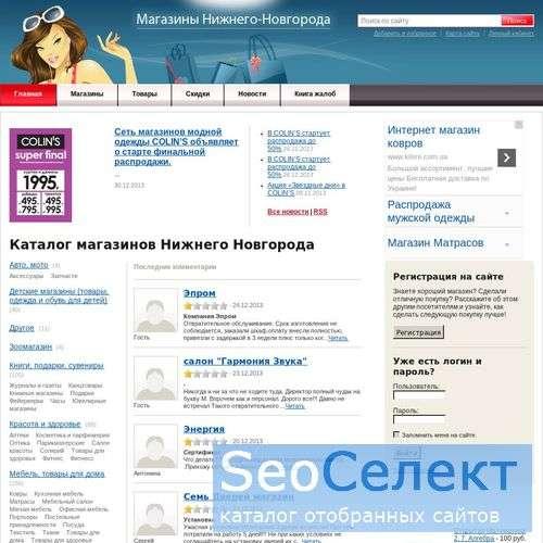 Магазины и товары Нижнего Новгорода - мягкая мебел - http://www.shopsnn.ru/