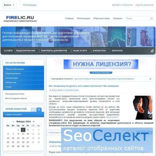 Лицензии МЧС самостоятельно - http://firelic.ru/