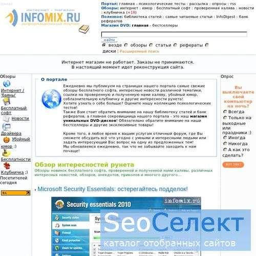 InfoMix.Ru - http://www.infomix.ru/