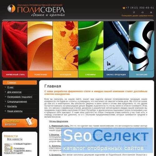 Печать визиток, календарей, буклетов - P-Sfera.com - http://www.p-sfera.com/