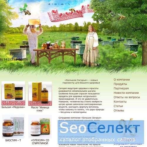 Кедровый дар друг вашей молодости - http://www.promed-perm.ru/