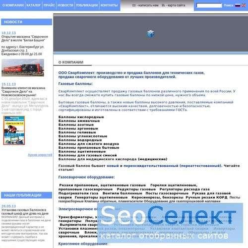 Екатеринбург: аргон, купить газовый баллон, пропан - http://www.svarkomplekt.ru/