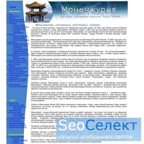 Все о Маньчжурии: гостиницы, рестораны, магазины - http://www.manchzuria.ru/