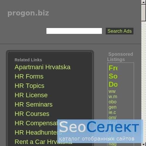 Ручная регистрация в каталогах - http://www.progon.biz/