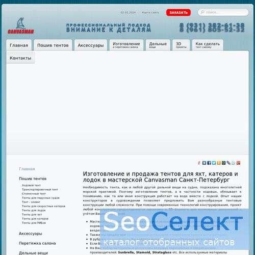 Мастерская CANVASMAN. - http://canvasman.ru/