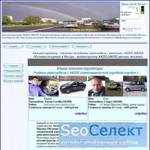 Обучение вождению в Москве - http://www.vip-voditel.ru/