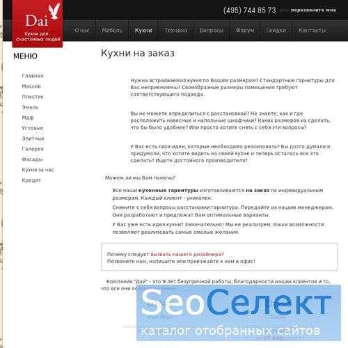 встроенные кухни  - http://www.kuhni-zakaz.ru/