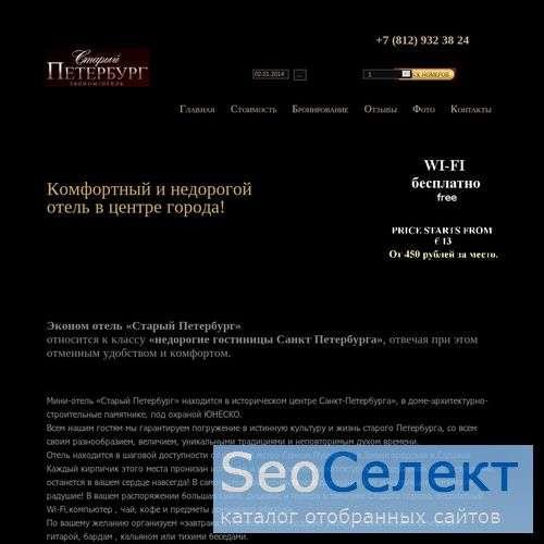 Web-сайт дешевого отеля в центре Петербурга - стат - http://oldhotel.ru/