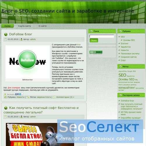 Блог о SEO : создание сайтов и заработок в сети ин - http://www.vashblog.ru/