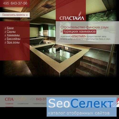 Cтроительство саун, русских бань и турецких бань - http://www.legkyi-par.ru/