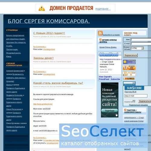 Блог Сергея Комиссарова - http://sergeykomissarov.ru/