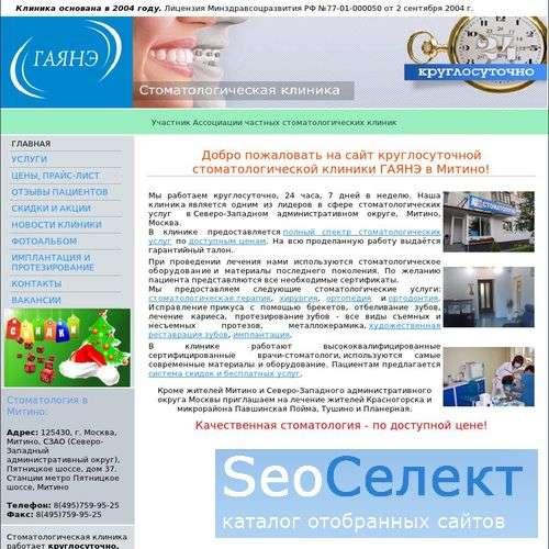 Круглосуточная стоматологическая клиника Гаянэ - http://gayane-stom.ru/