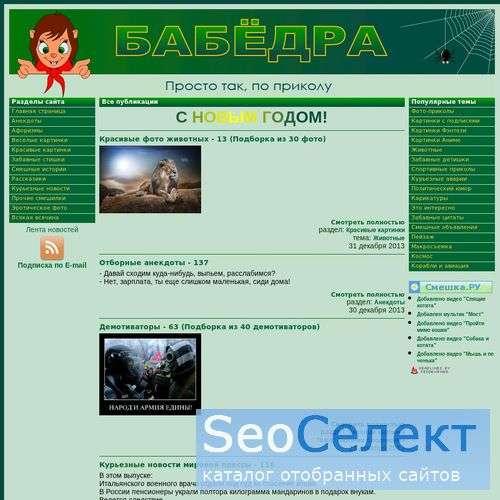 Отборный юмор из сети на сайте Бабёдра.ру - http://www.babedra.ru/