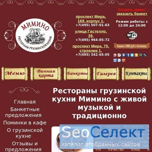 MiminoCafe.Ru: чахохбили и грузинские хачапури - http://miminocafe.ru/
