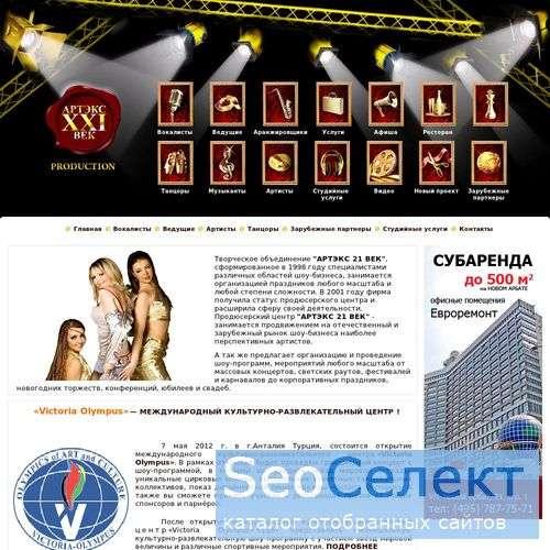 На Artex21v.ru: проведение праздников на природе - http://artex21v.ru/