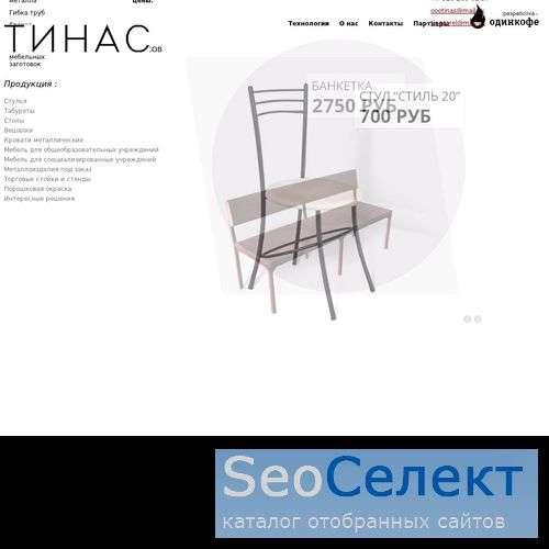 Tinas-Orel.ru: медицинский стул, школьный стул - http://www.tinas-orel.ru/