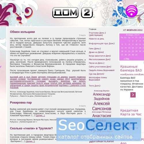 Сайт про реалити шоу Дом 2 — участники - http://www.vesdom2.ru/