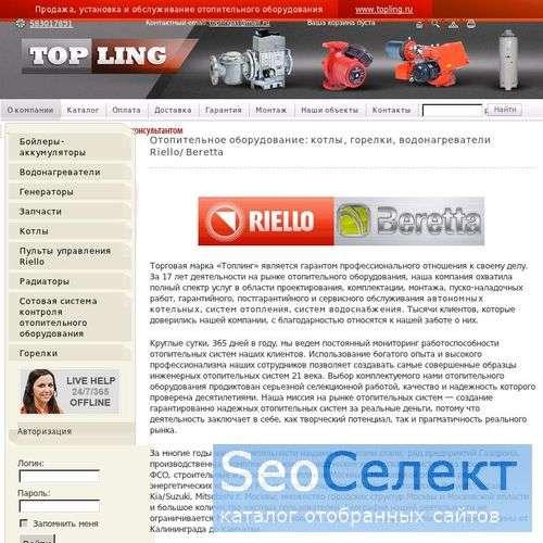 Отопительное оборудование - http://topling.ru/