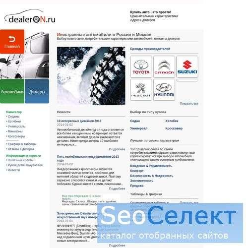 Официальные дилеры иностранных автомобилей в Москв - http://dealeron.ru/