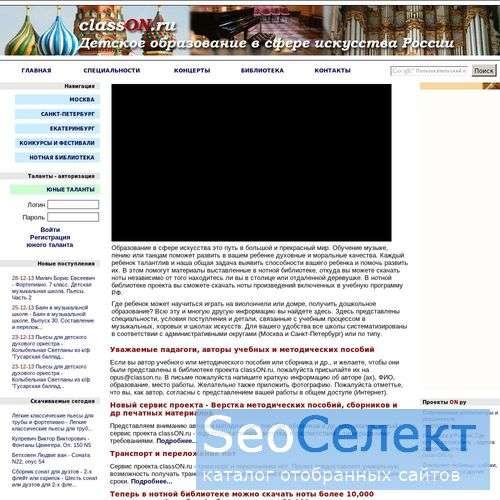 Портал музыкальные, хоровые и школы искусств Москв - http://classon.ru/