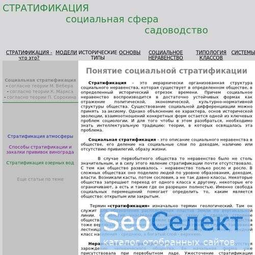 Социальное неравенство – исторические типы, рабств - http://stratifikaciya.ru/