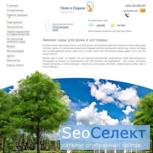 Ремонт зимнего сада - зайдите на Winterparis.ru - http://winterparis.ru/