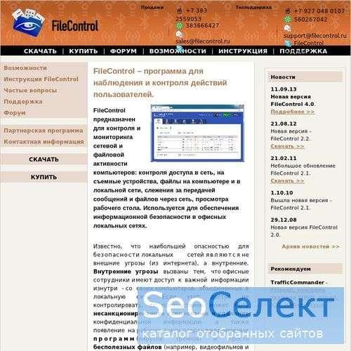 Информационная безопасность - доступное и выгодное - http://www.filecontrol.ru/