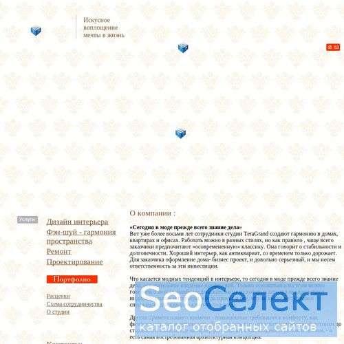 Дизайн восточной комнаты - Тера Гранд - http://www.tera-grand.ru/