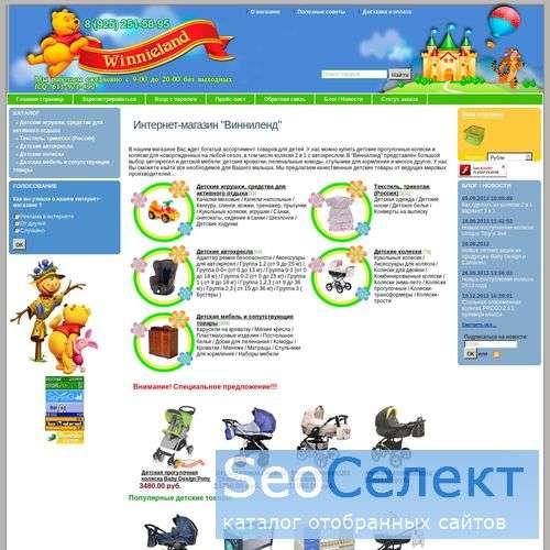 Продажа манежей, детских колясок и автокресел. - http://www.winnieland.ru/