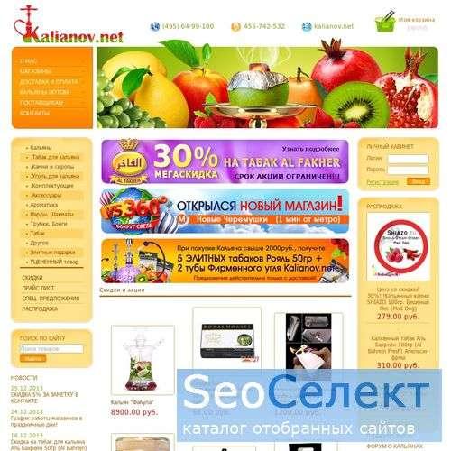 Интернет-магазин кальянов - на Kalianov.net - http://www.kalianov.net/