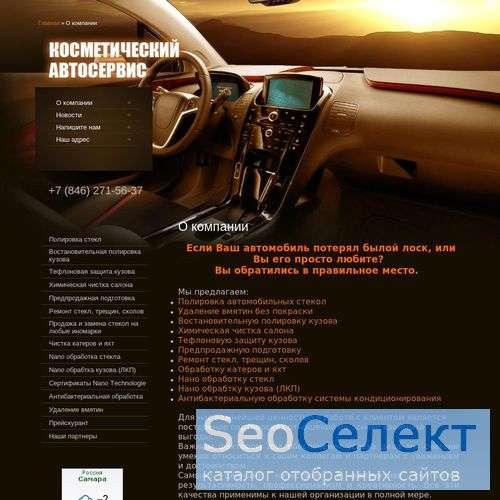 Avto-mt.ru - ремонт ветровых стекол - http://avto-mt.ru/