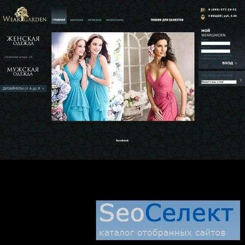 WearGarden - http://weargarden.ru/