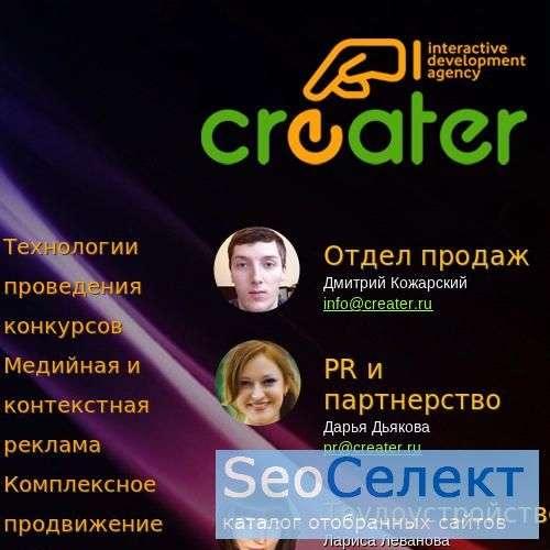 Разработка коммерческого сайта - http://www.design-creater.ru/