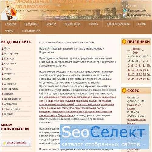 Проведение праздников в Москве и Подмосковье. - http://elena-show.com/