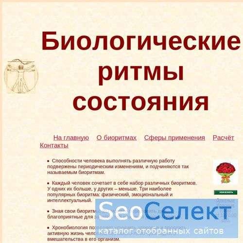 Биологические часы, лунные биоритмы - биоритмы - http://bioritmov.net/