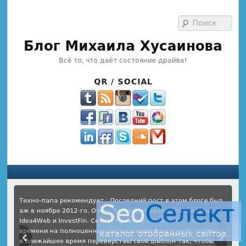 Открыть новый бизнес - зайдите на Khusainov.com - http://www.khusainov.com/